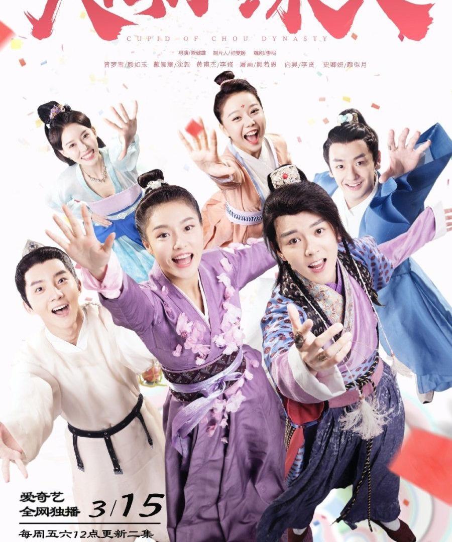 Show Купидон династии Чжоу