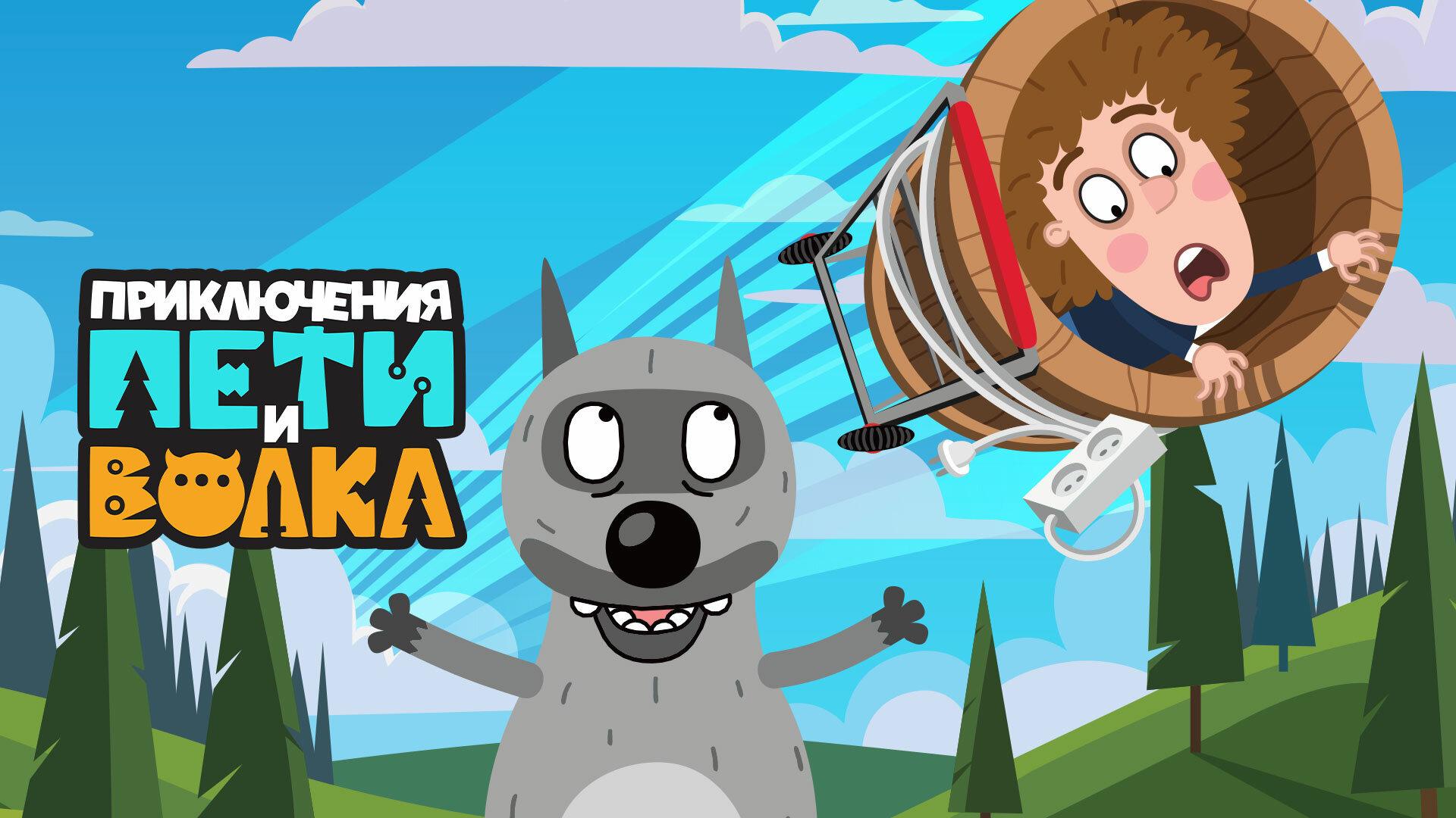 Show Приключения Пети и Волка