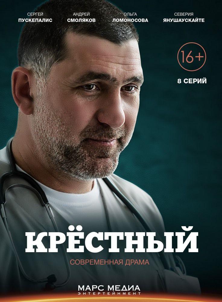 Сериал Крёстный