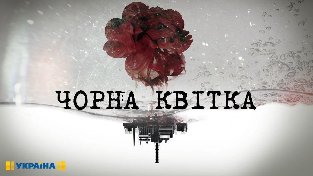 Сериал Чёрный цветок