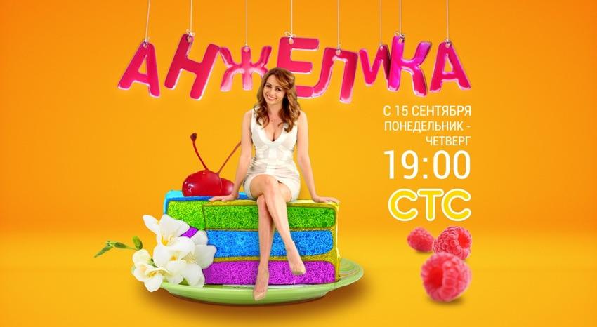 Show Анжелика (СТС)