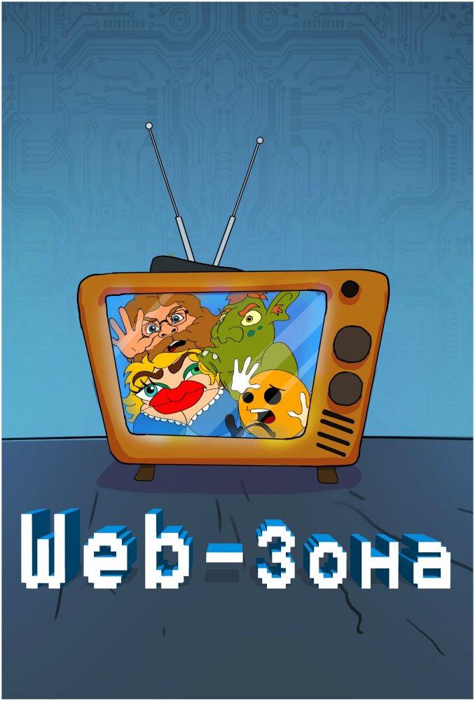 Show Web-зона