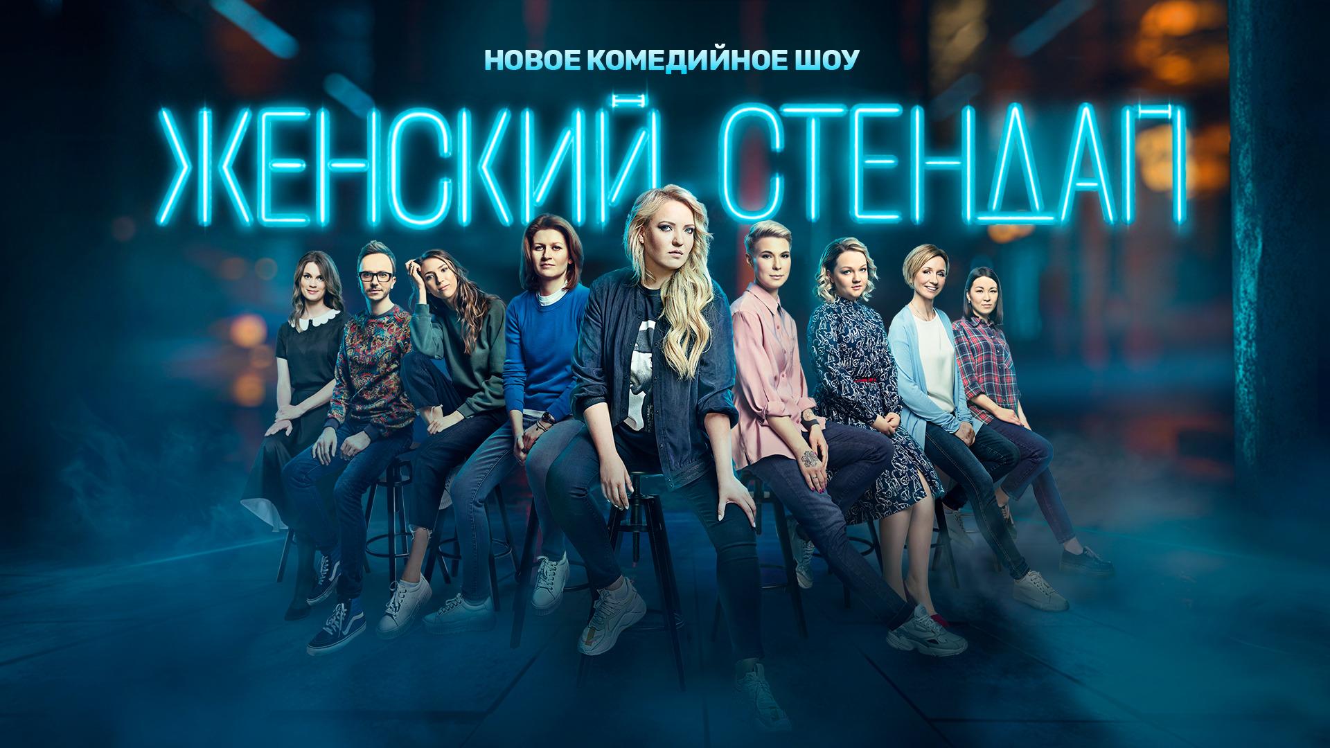 Сериал Женский стендап