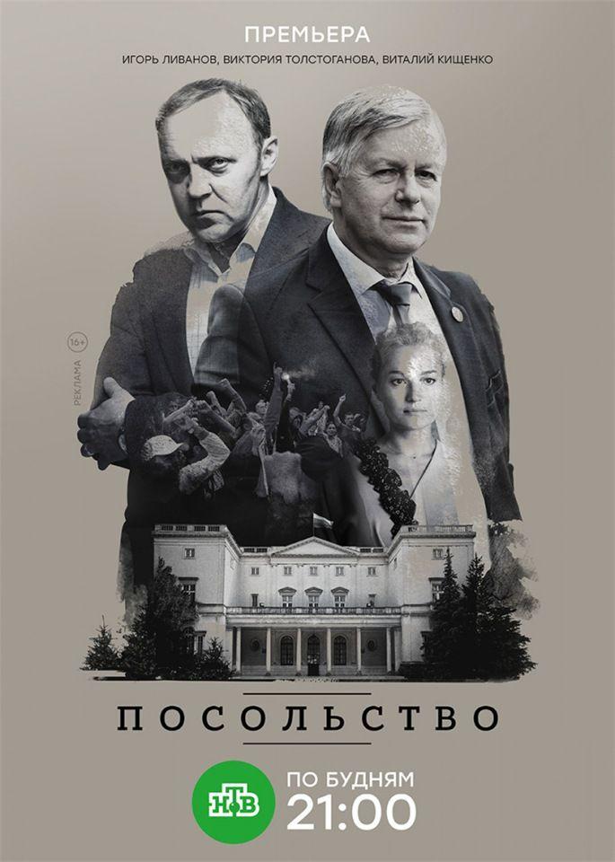 Show Посольство