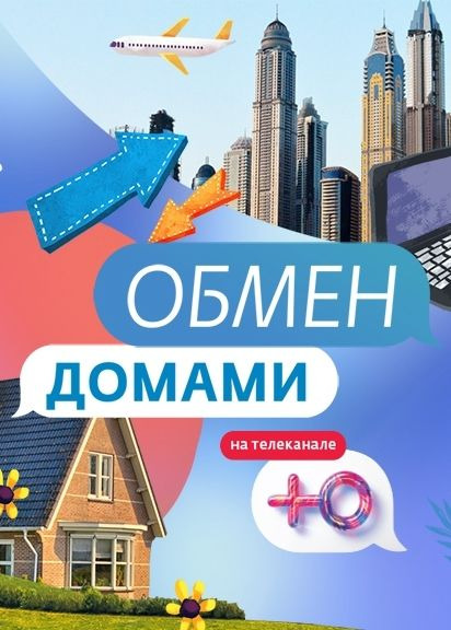 Show Обмен домами