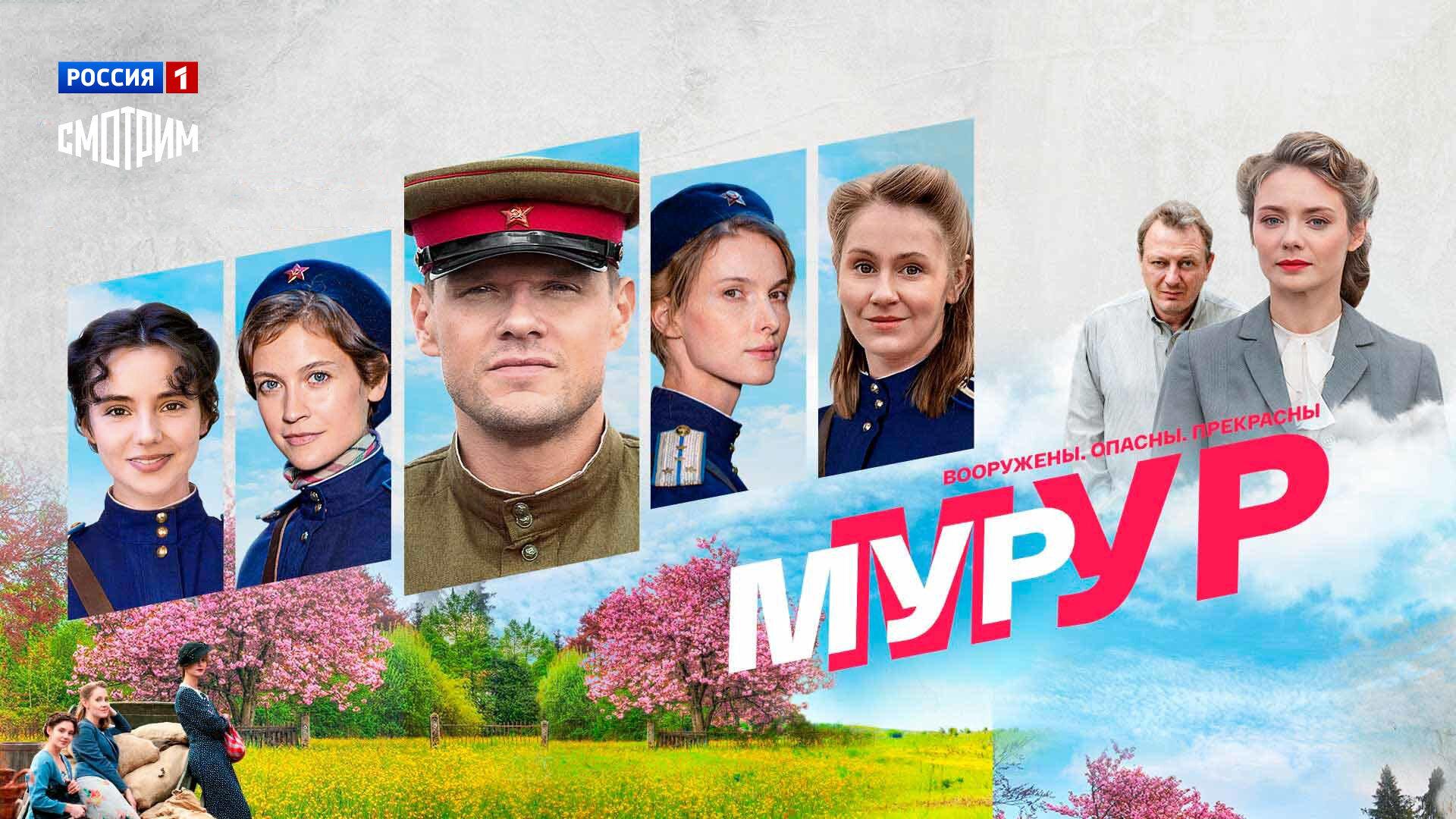 Show МУР-МУР