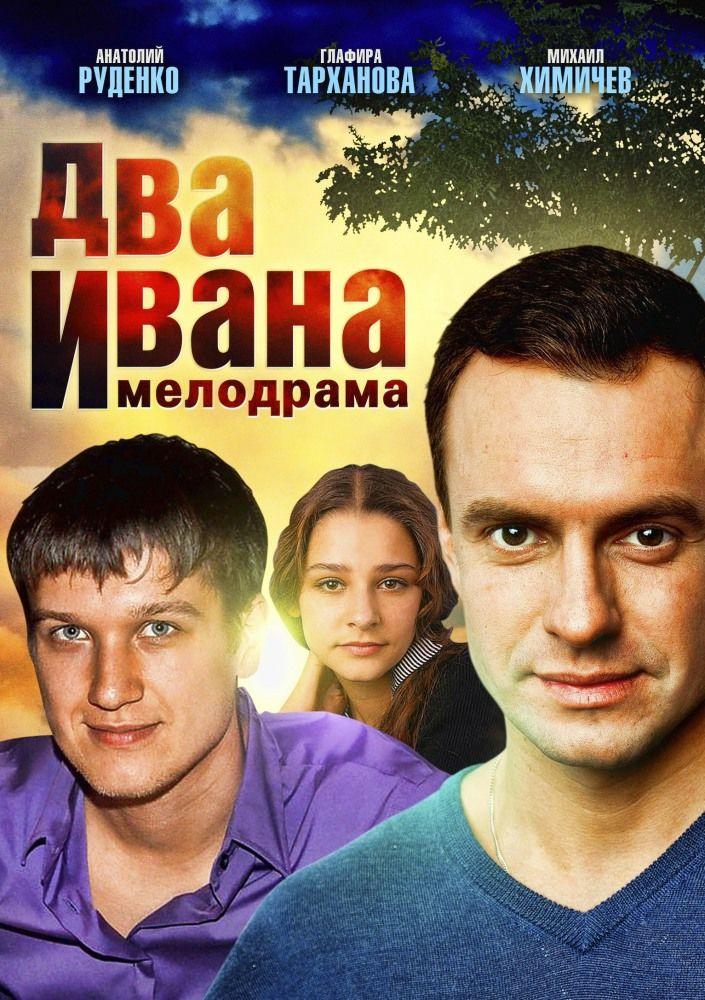 Show Два Ивана