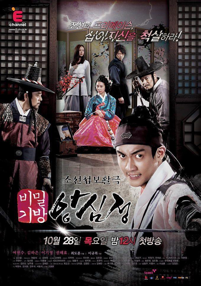 Show Ang Shim Jung