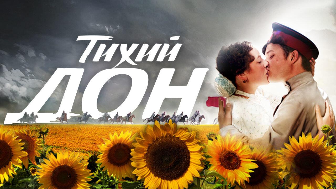 Сериал Тихий Дон