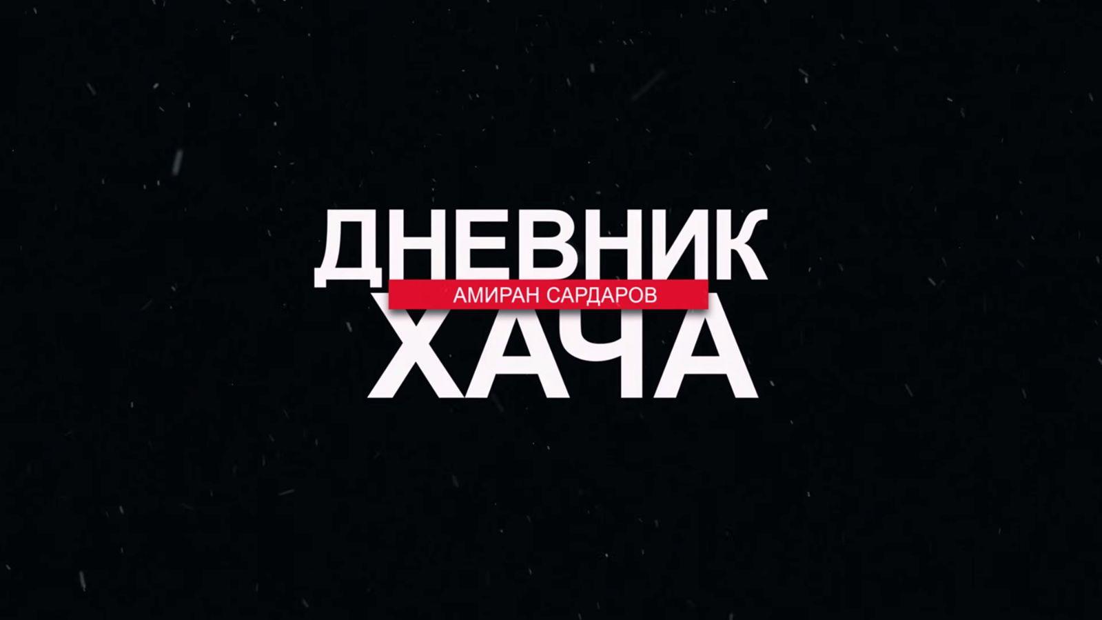 Show ДНЕВНИК ХАЧА