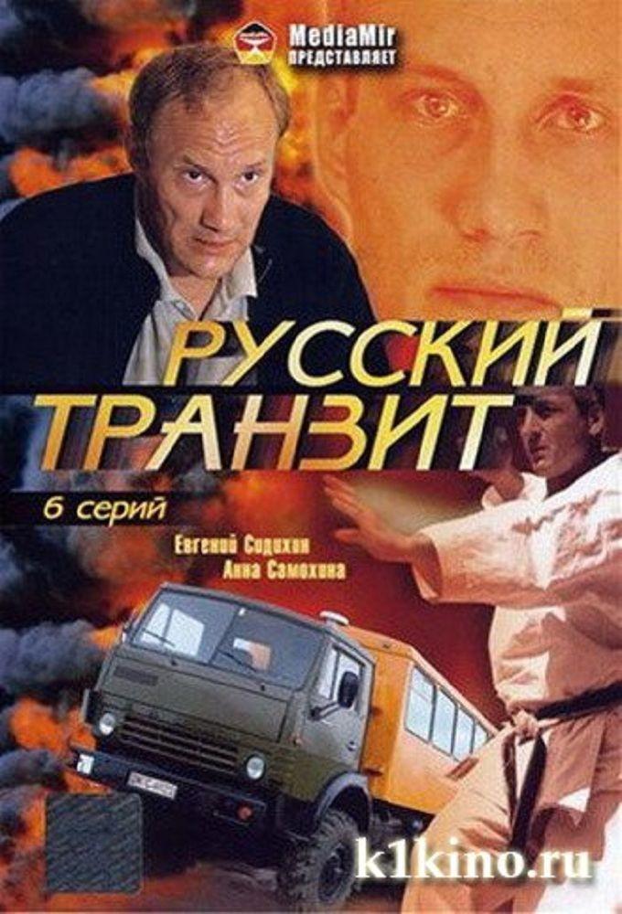 Сериал Русский транзит