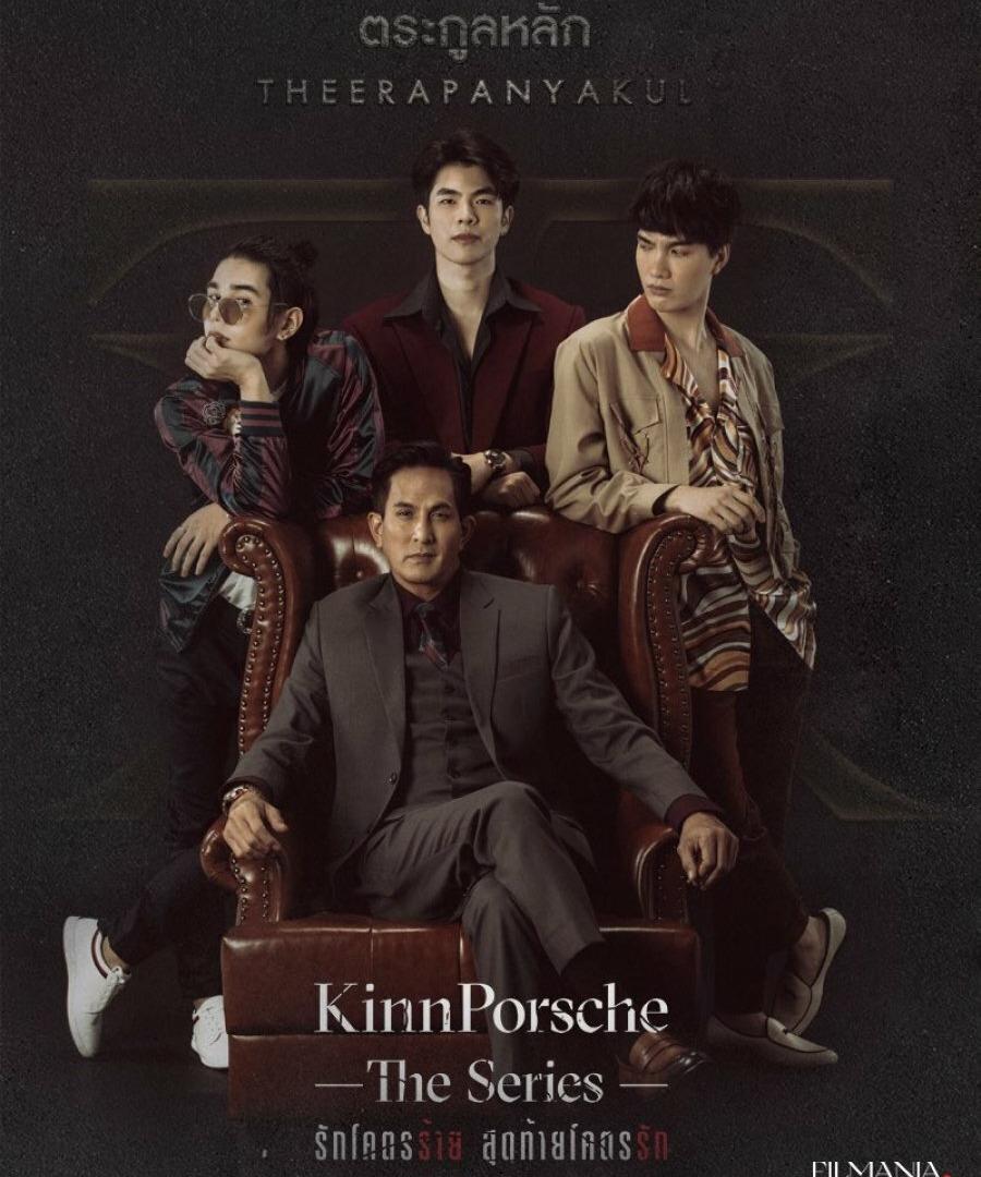 Сериал KinnPorsche