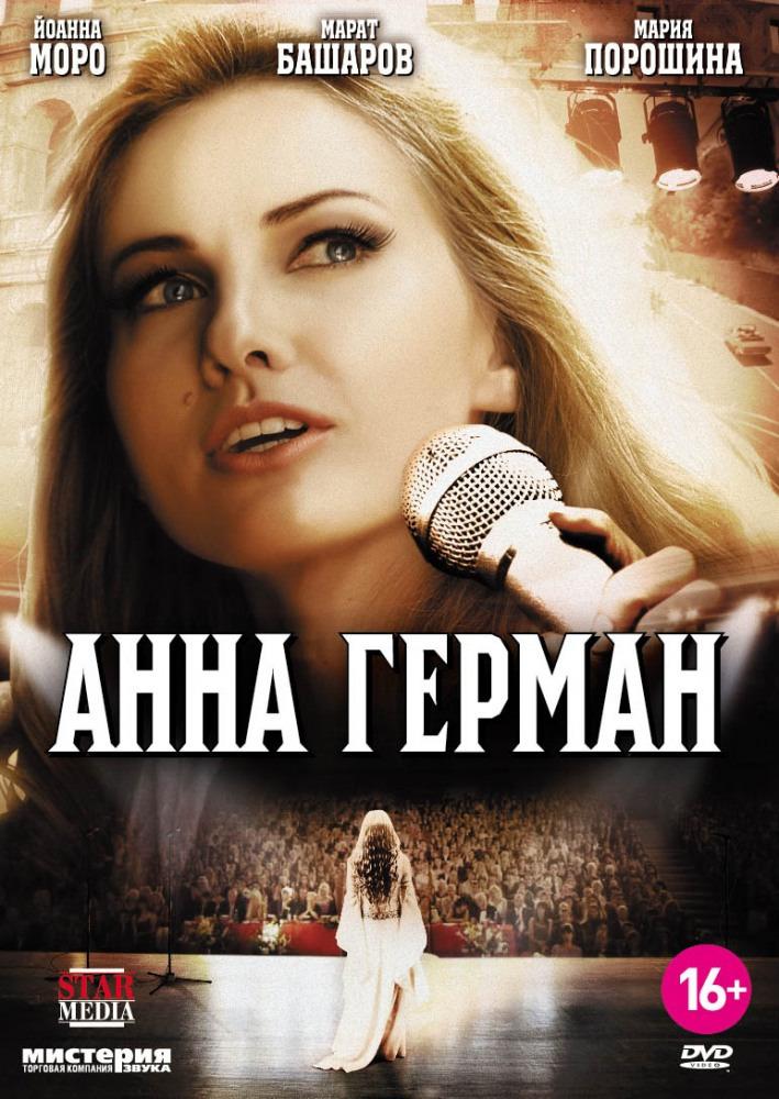 Show Анна Герман