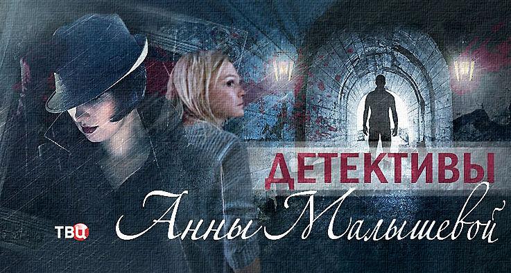 Show Детективы Анны Малышевой