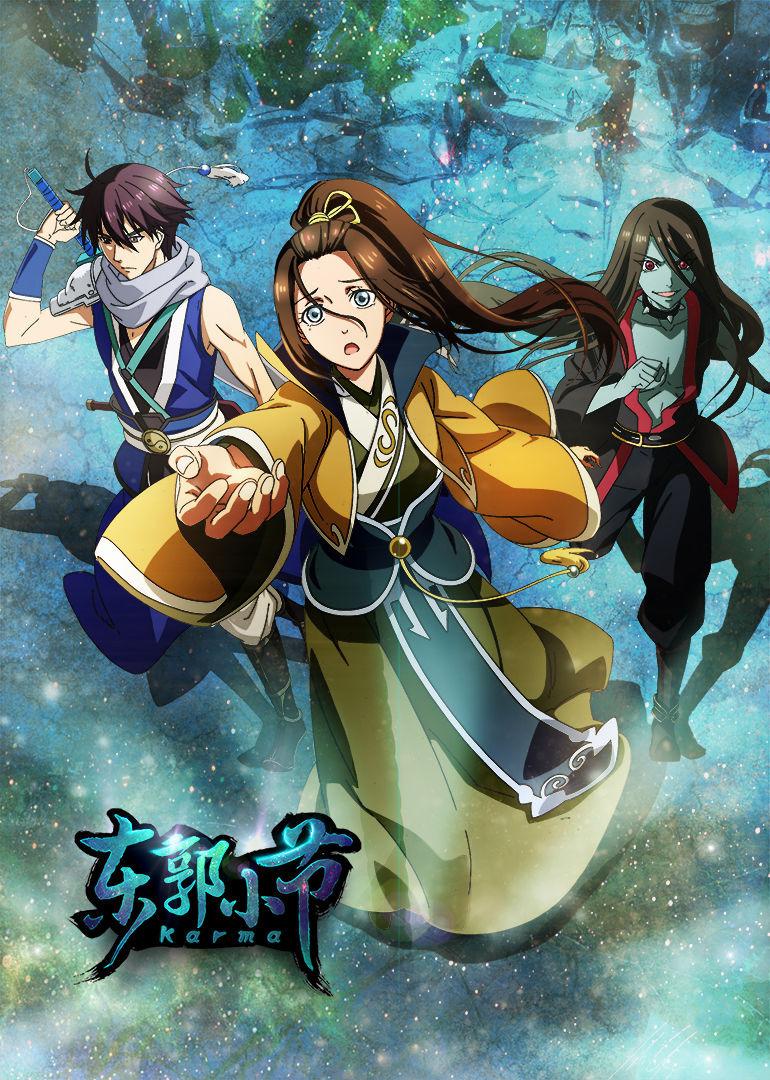 Anime Dongguo Xiaojie