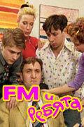 Сериал FM и ребята