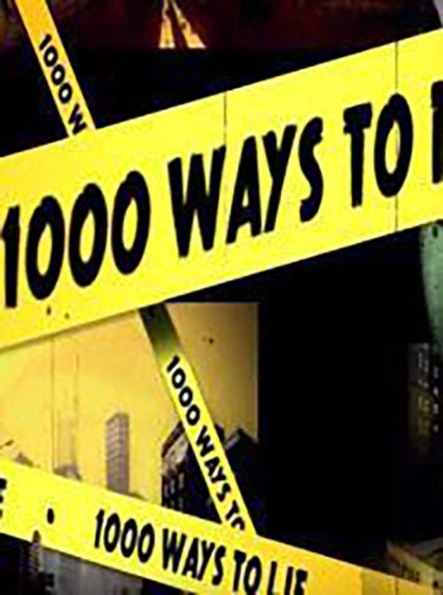 Сериал 1000 способов лжи