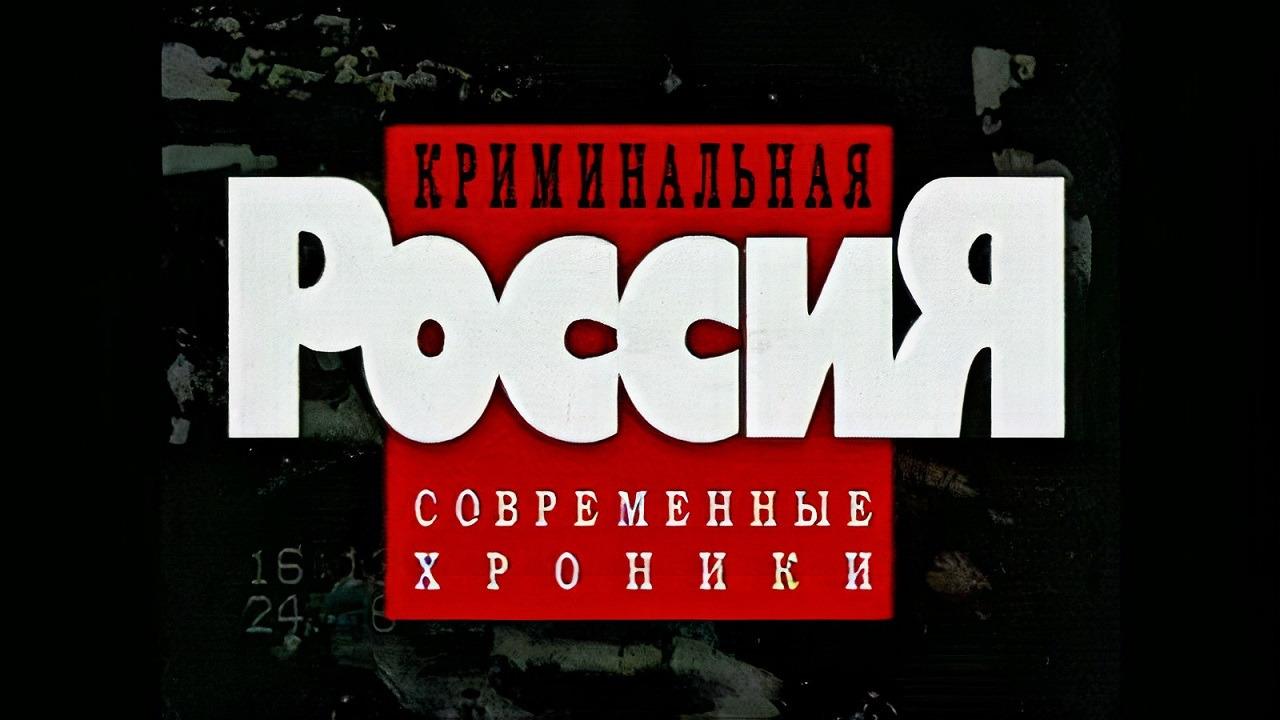 Show Криминальная Россия