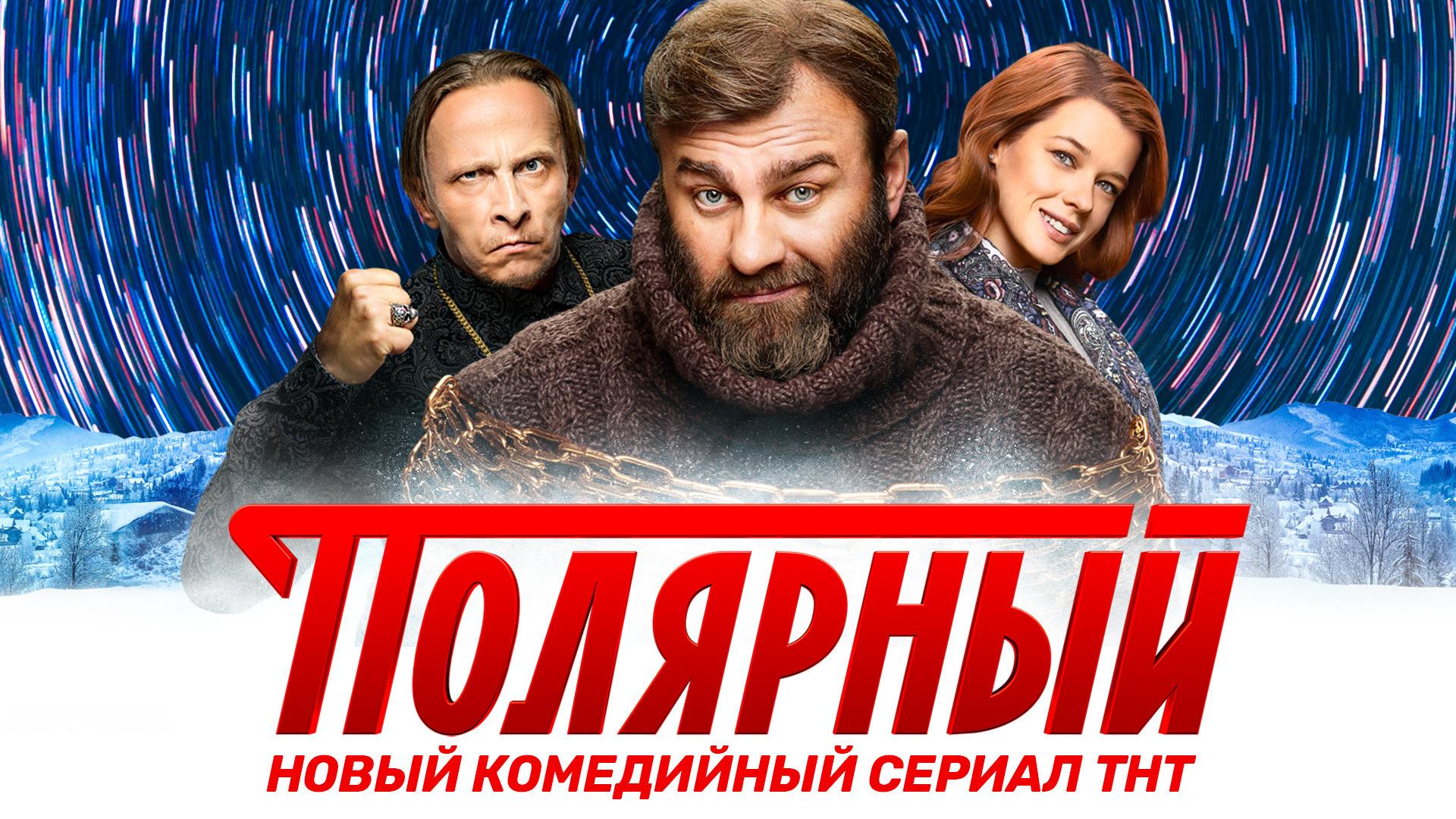 Show Полярный