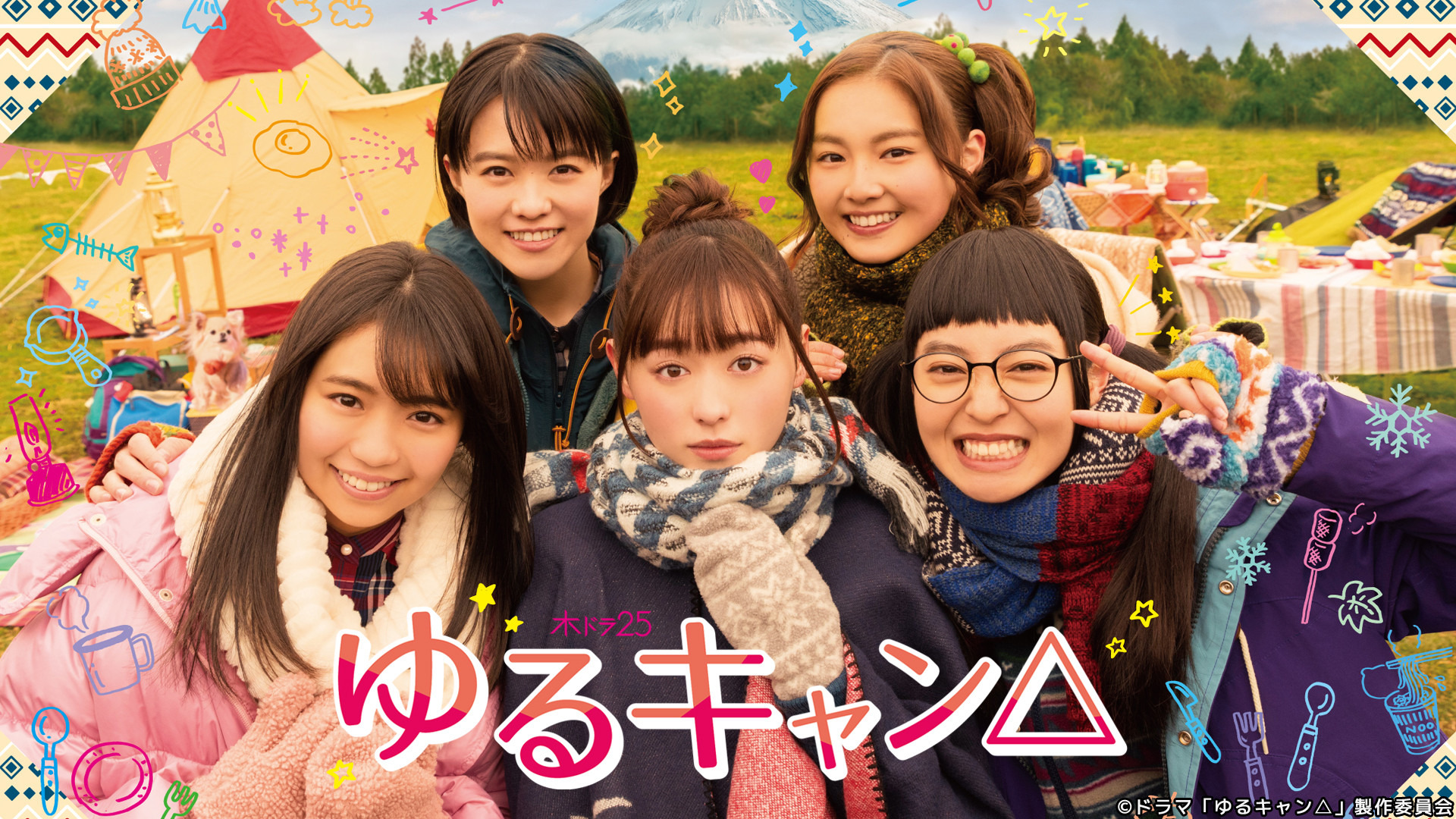 Show Yuru Camp