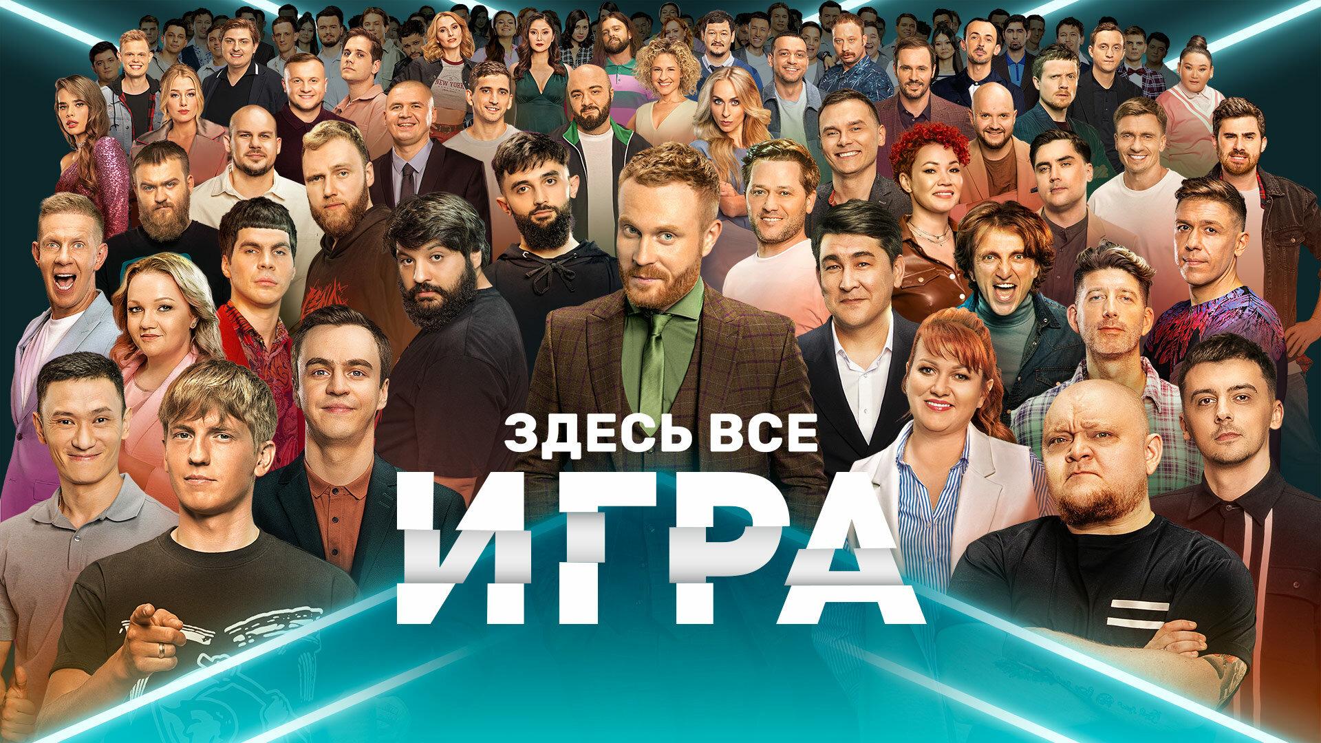 Show Игра