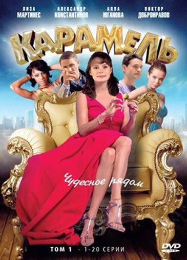 Show Карамель