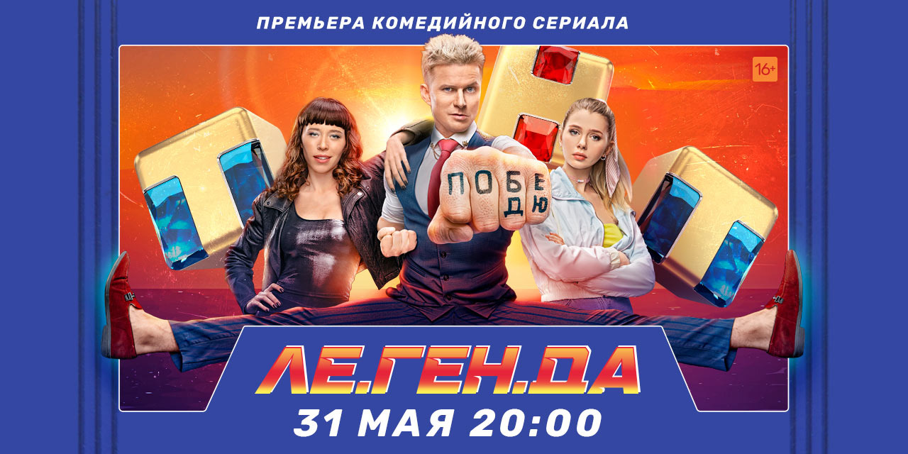 Show Ле.Ген.Да