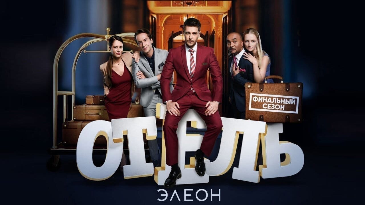 Сериал Отель Элеон