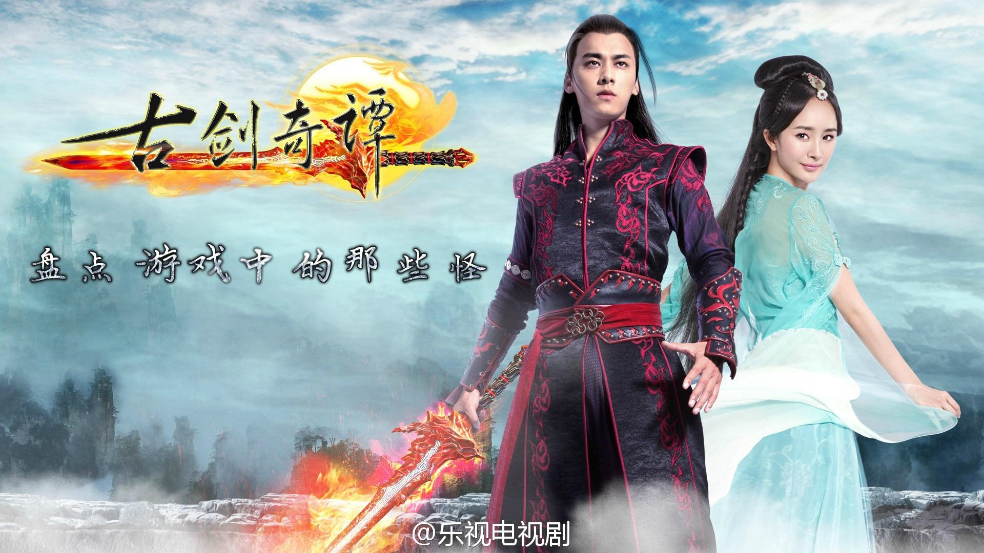 Show Gu Jian Qi Tan