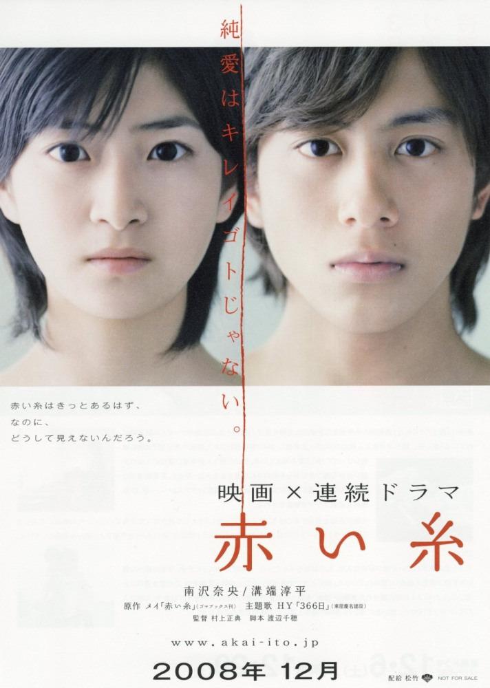 Show Akai Ito