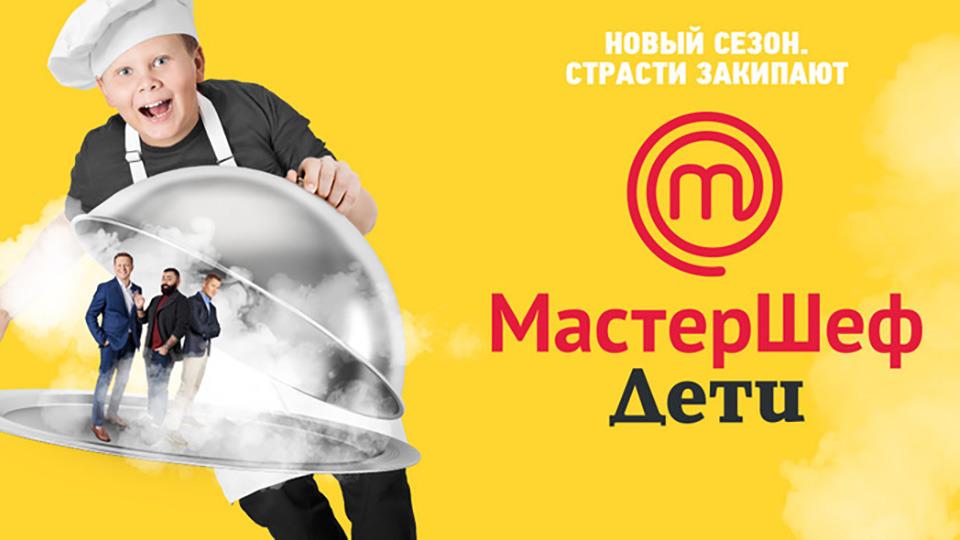 Show МастерШеф Дети