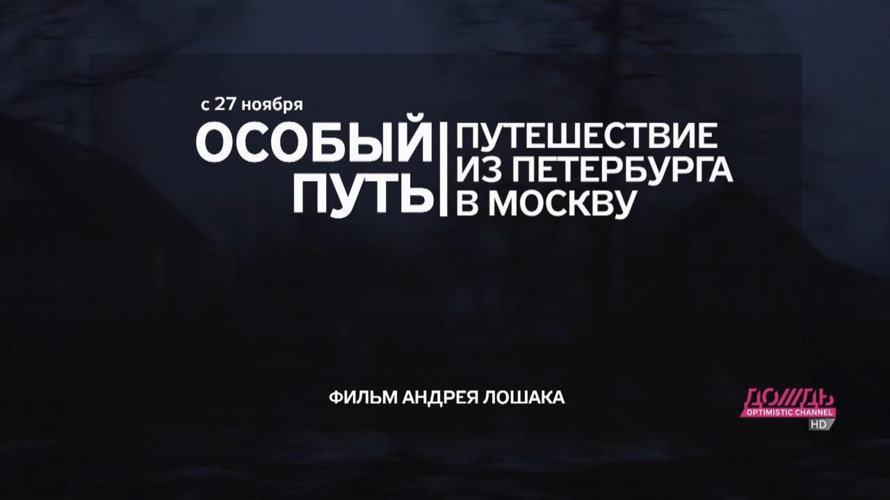 Сериал Путешествие из Петербурга в Москву: особый путь
