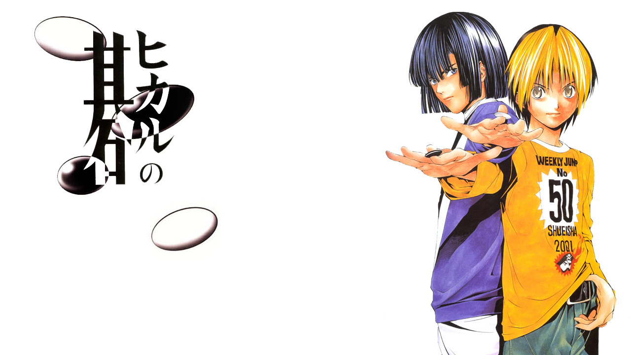 Anime Hikaru no Go