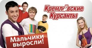 Show Кремлевские курсанты