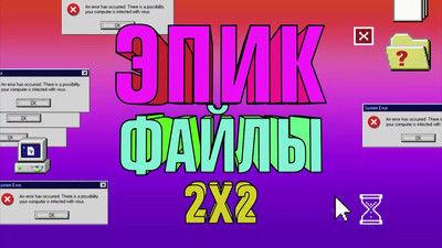 Show Эпик файлы 2х2