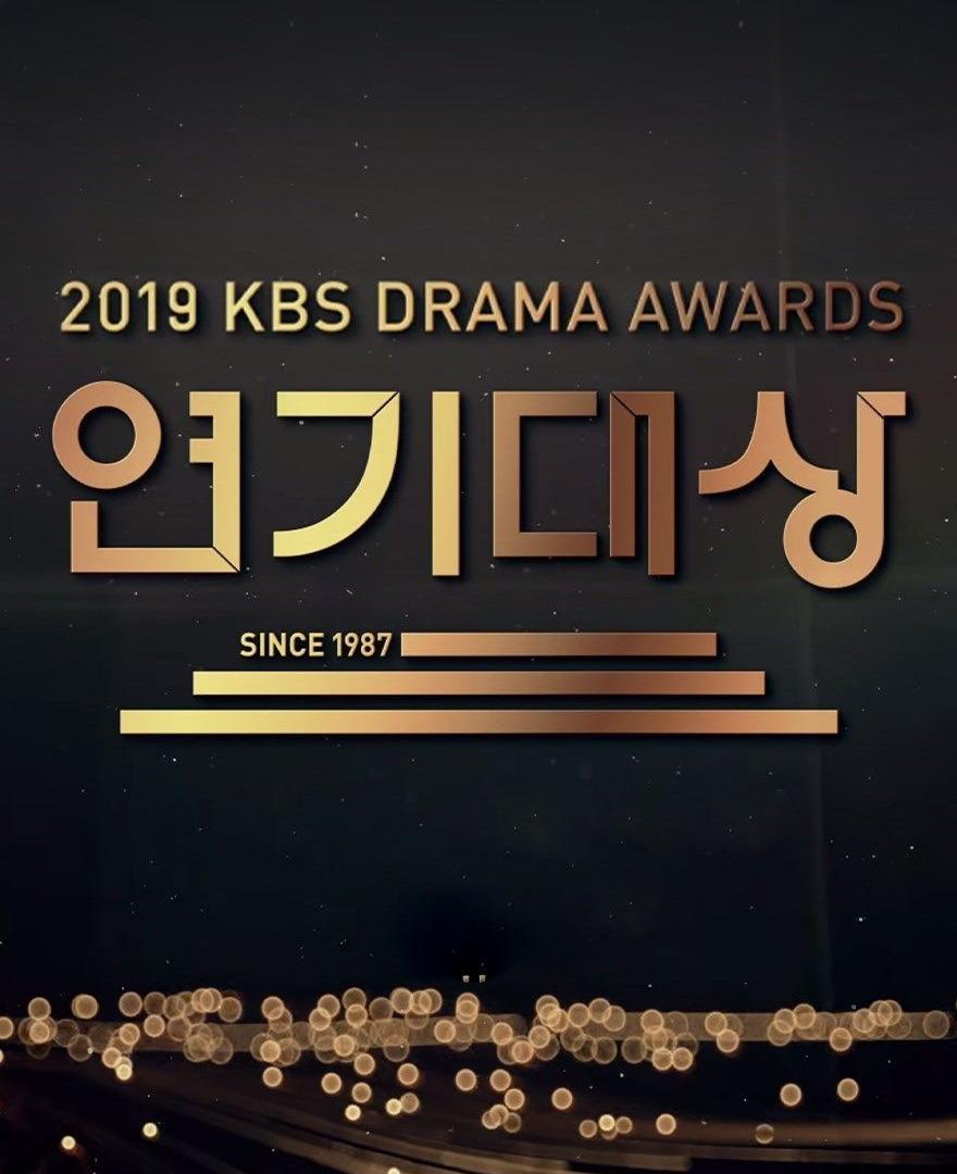 Сериал KBS Drama Awards