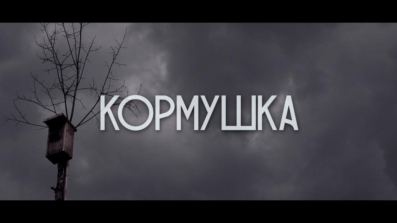 Show КОРМУШКА
