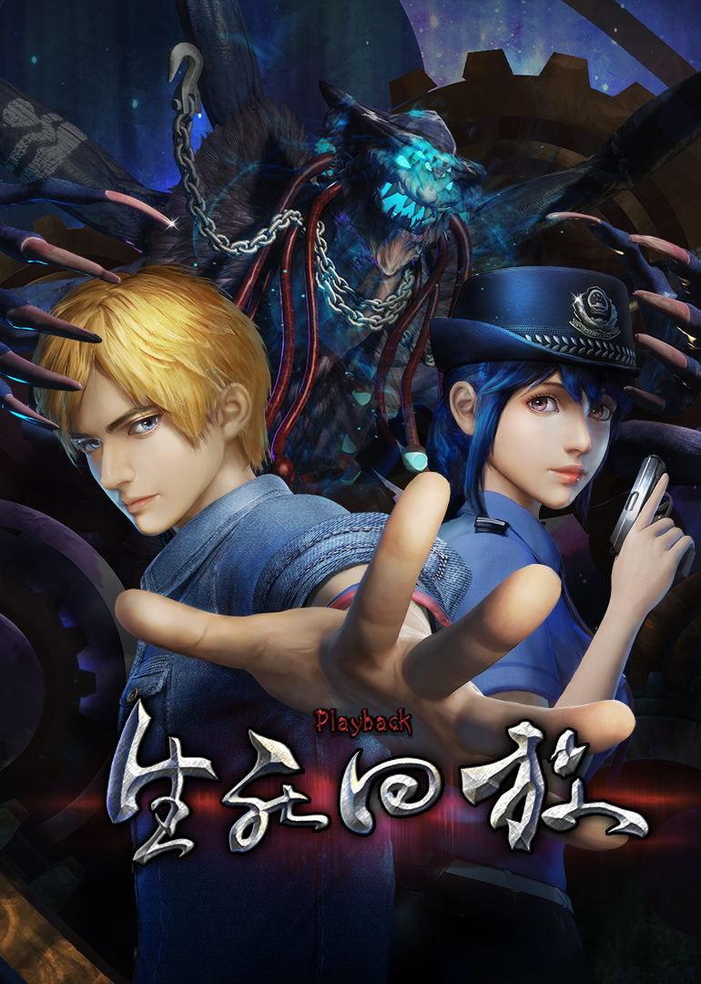 Anime Shengsi Huifang