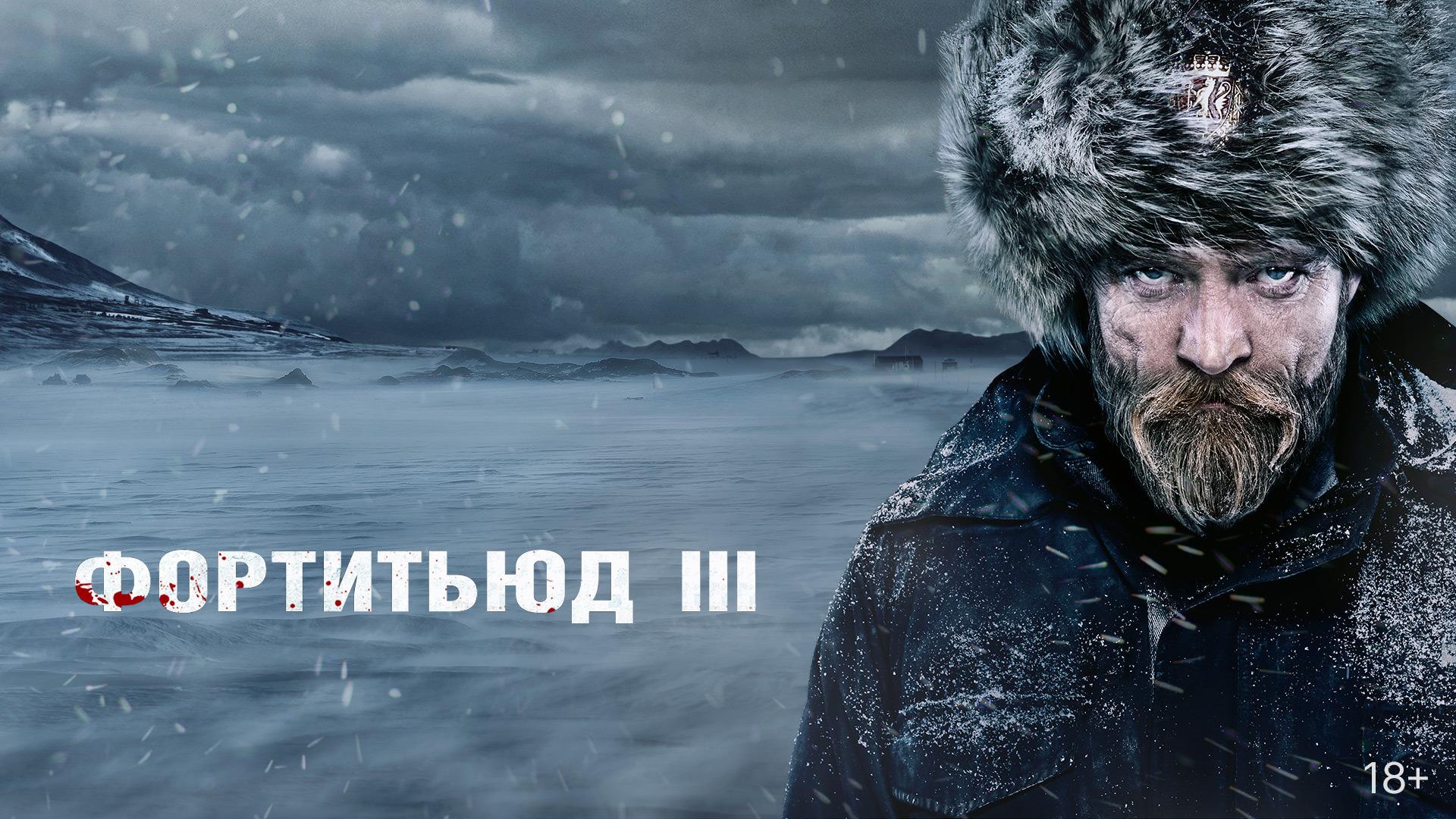 Сериал Фортитьюд