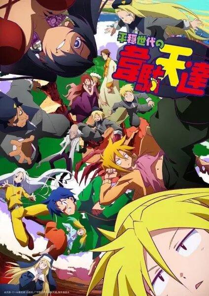 Anime Heion Sedai no Idaten-tachi