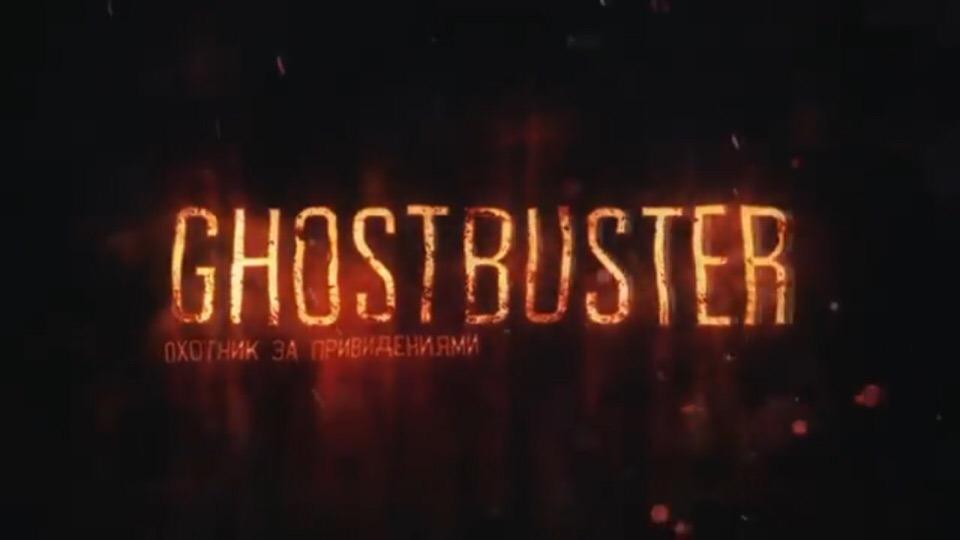 Сериал GhostBuster | Охотник за привидениями