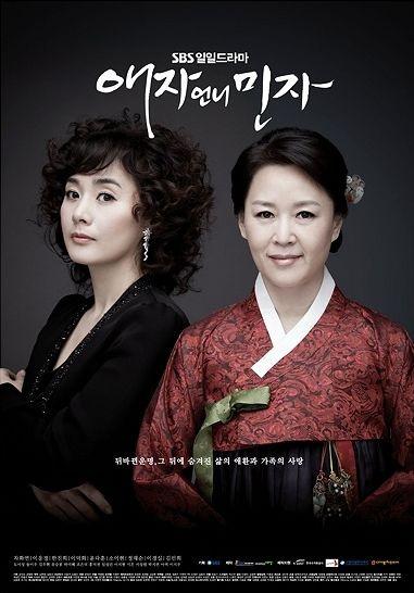 Сериал Аэ Чжа и ее сестра Мин Чжа