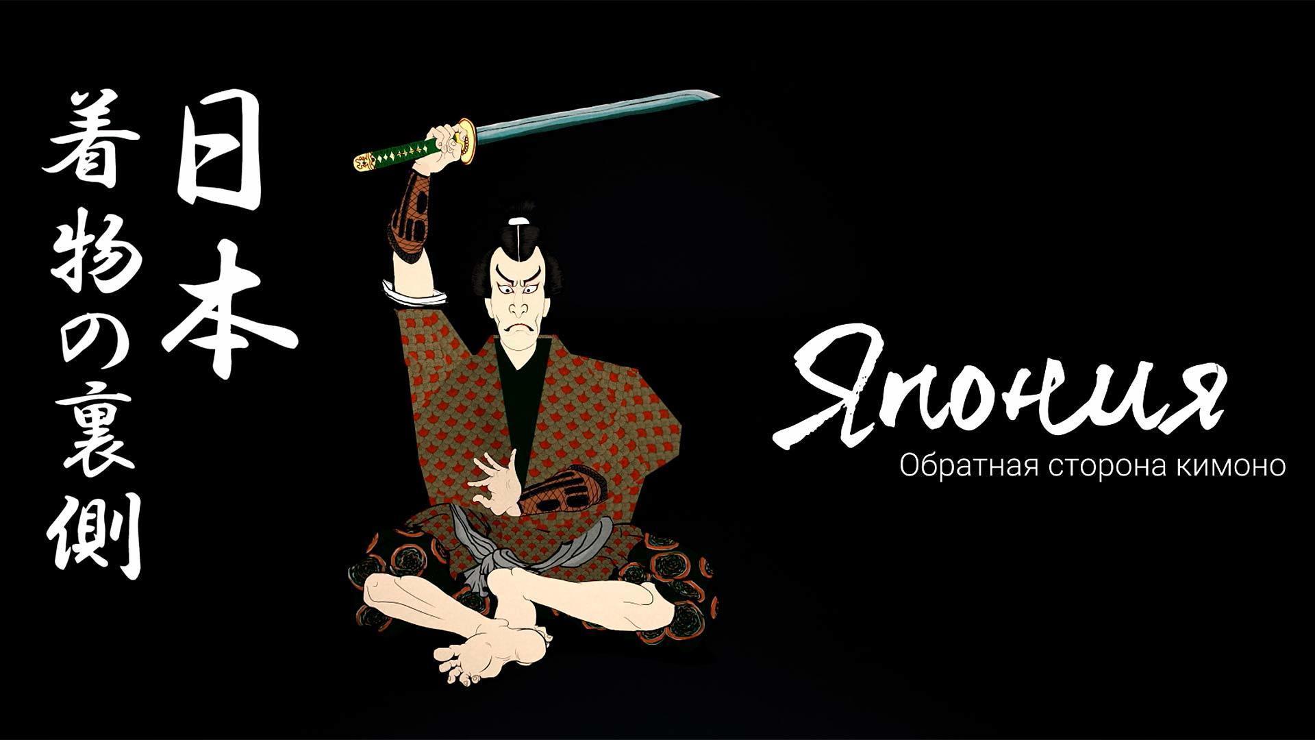 Show Япония. Обратная сторона кимоно