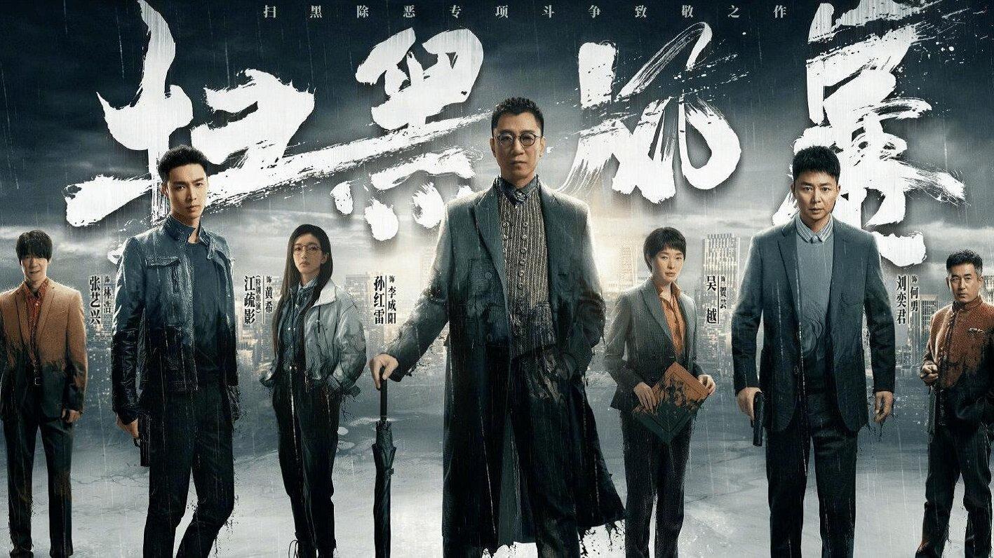 Show Sao Hei Feng Bao