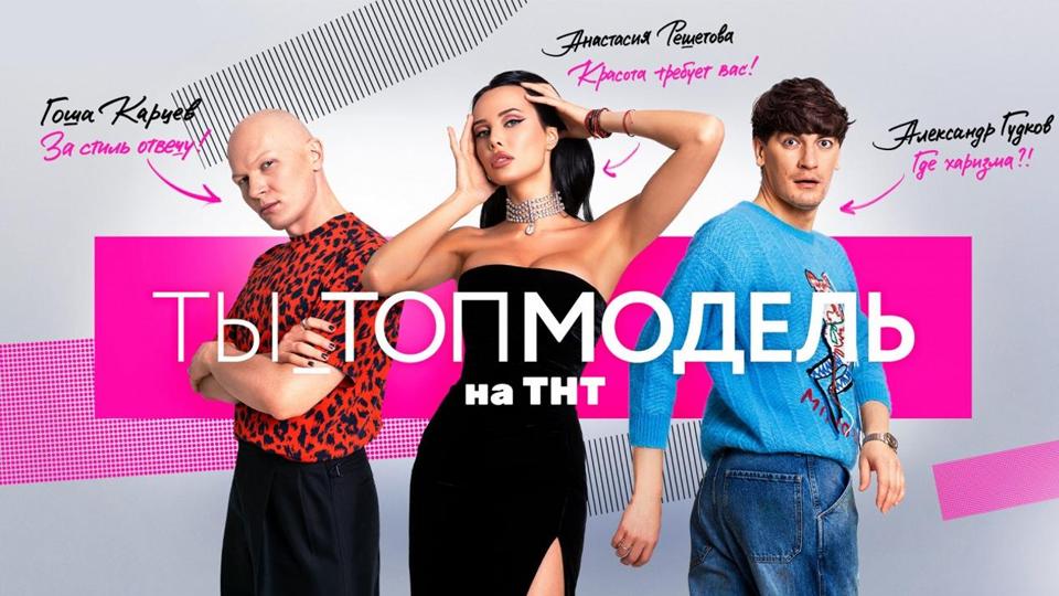 Show ТЫ_Топ-модель на ТНТ