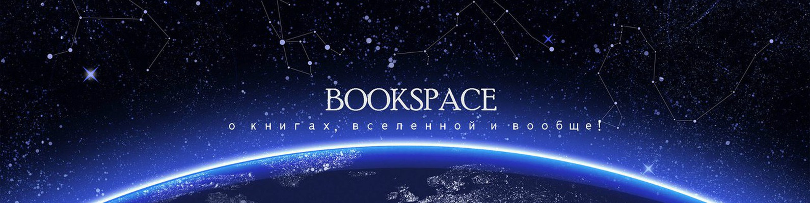 Сериал bookspace
