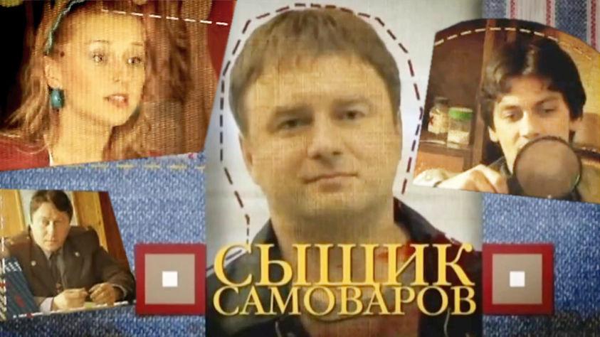 Сериал Сыщик Самоваров