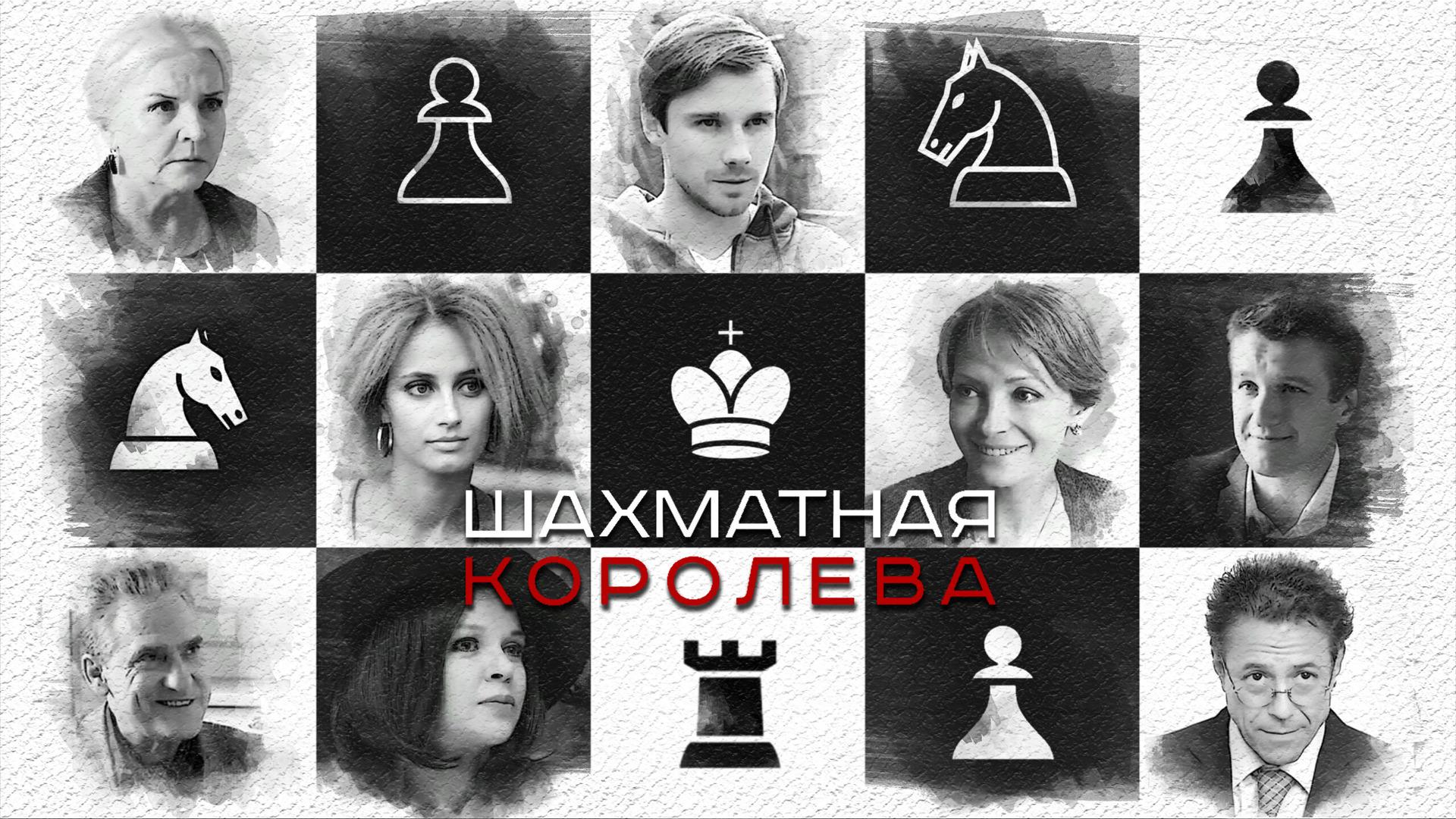 Show Шахматная королева