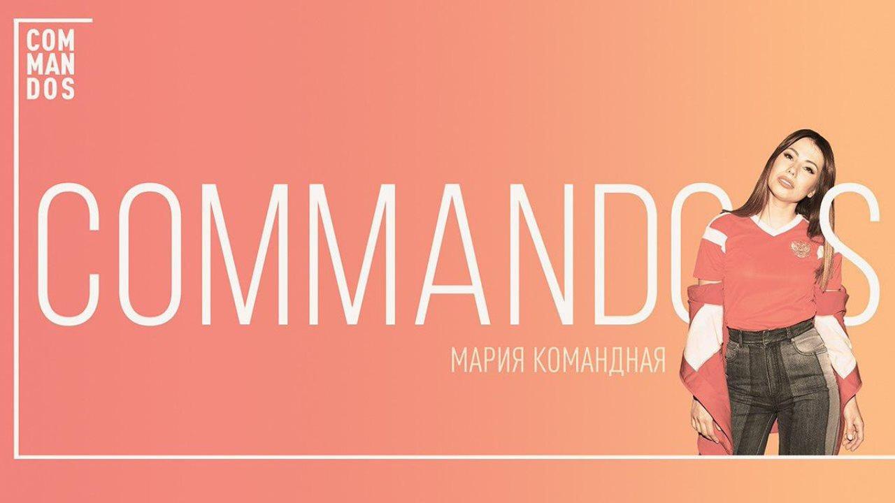 Show COMMANDOS