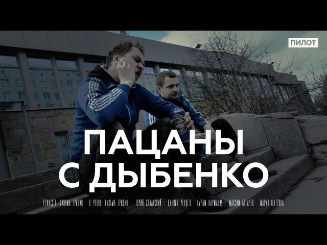 Show Пацаны с Дыбенко